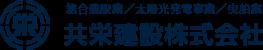 共栄建設株式会社 総合建設業/太陽光発電事業/曳船業